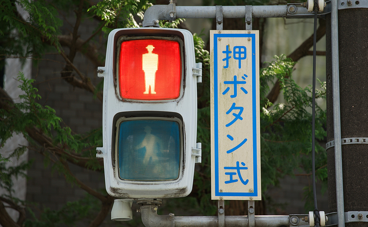 japanese-stop-signal