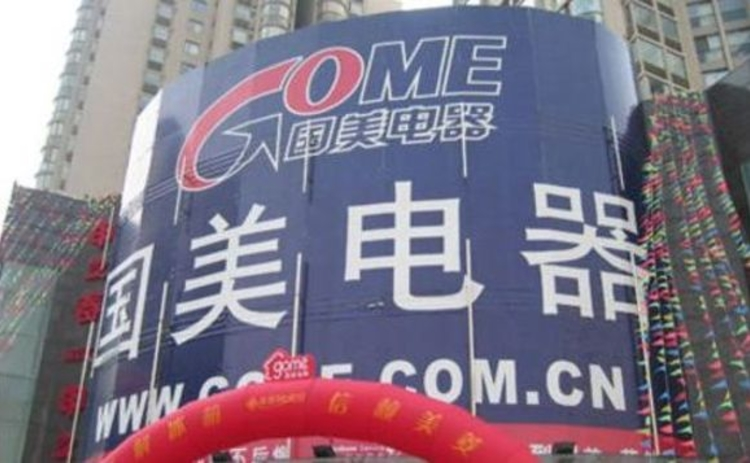 a-gome-retail-store-in-china